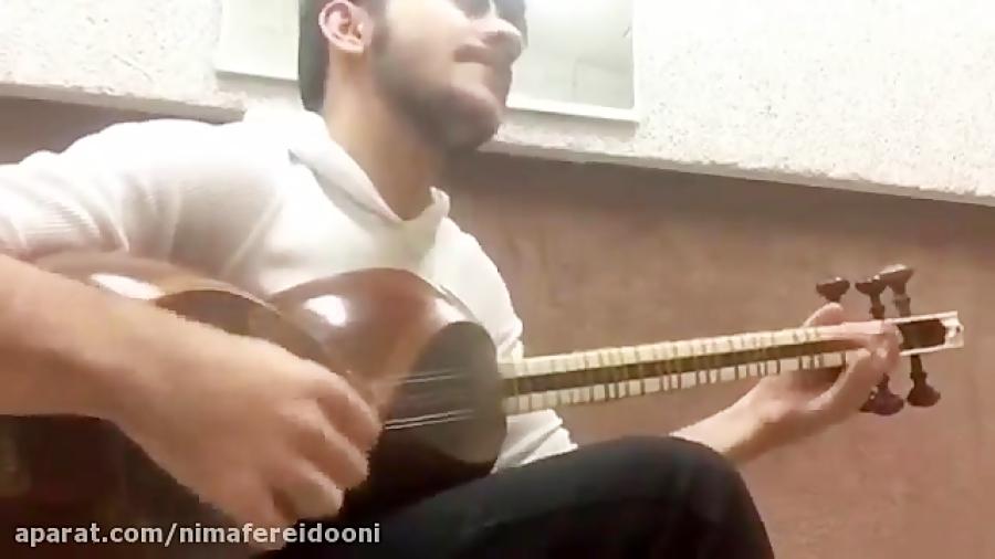 قسمتى از قطعه ى بازگشت -امیر بیات - تار- در حال تمرین.mp4