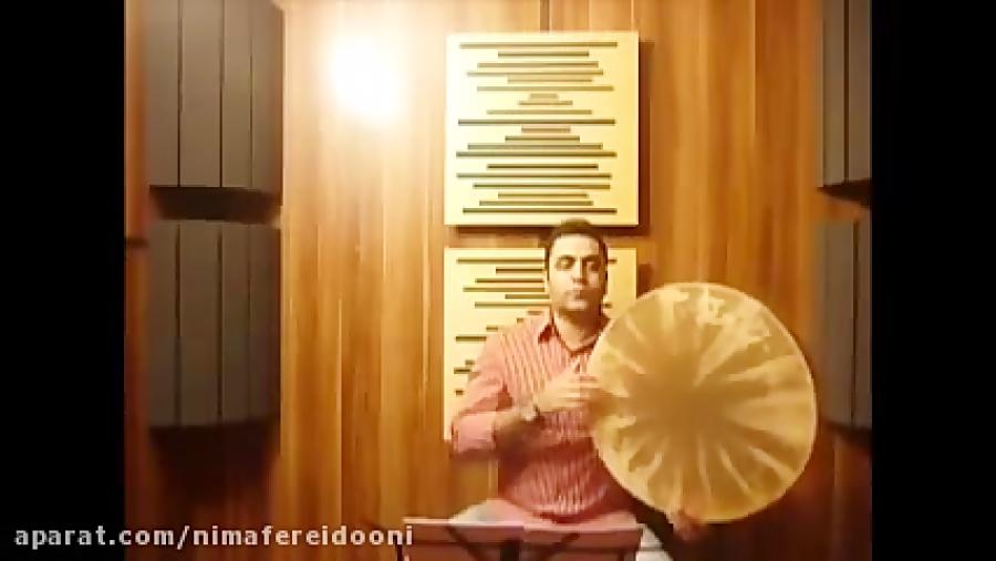 فیلم آموزش دف تمرین ریتم سازی ۶ کتاب شیوه ی دف نوازی ایمان ملکی