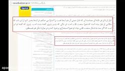تکذیب مصاحبه خبرگزاری ...