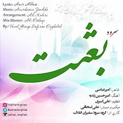 سرود بعثت- گروه سرود سفیران انقلاب