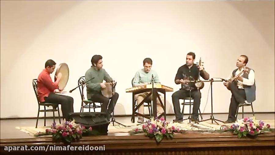 کنسرت گروه پنج در سالن حجاب ۱۷ فروردین ۱۳۹۵ سرپرست گروه نیما فریدونی