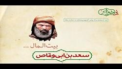 بی خواص | سعد بن ابی وقاص