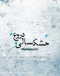 تیتراژ فیلم خشکسالی و د...