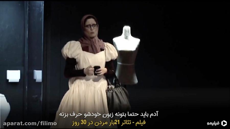 آنونس فیلم تئاتر 21 بار مردن در 30 روز