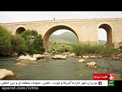 پل کاکارضا خرم آباد
