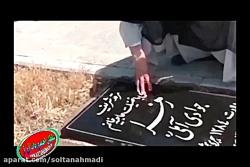 حضور آیت الله جوادی آملی سر قبر مادرشان