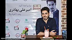جشن امضای آلبوم «سلام ساده» در رشت برگزار شد