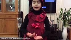 سارینا امیرابادیان من غلام قمرم غیر قمر هیچ م
