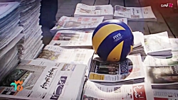 والیبال برای همه، همه ب...