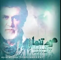 حبیب مرد تنها با صدای شهرام ابراهیمی habib. shahram