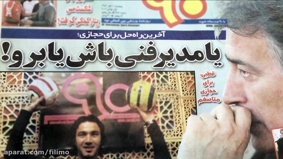 ناصر حجازی، مستندی با حضور بزرگان سینمای ایران