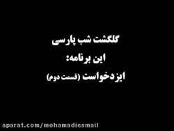 اسماعیل محمدی