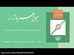 ساعت نقره آب طلا طرح آیمان زنانه - کد 12973