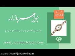 ساعت نقره مجلسی طرح ژالین زنانه - کد 12996