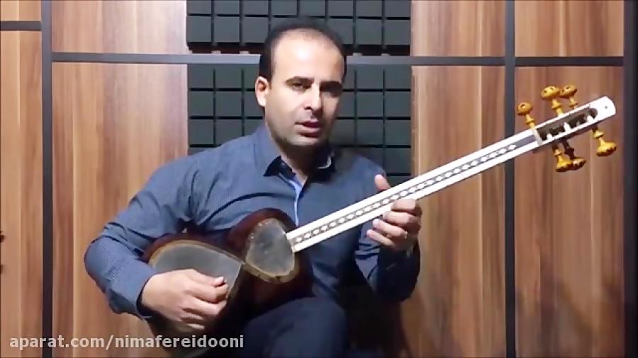 دانلود فیلم فرم ها و گوشه های موسیقی ایران ، فرهنگ اصطلاحات ، چهارمضراب ، نیما فریدونی