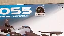 کوادکوپتر ls 6055