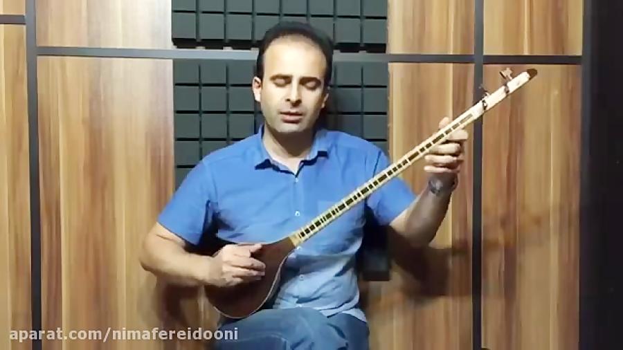 ضربی شور آلبوم قافله سالار محمدرضا لطفی دستگاه نوا آموزش سهتارنیما فریدونی