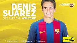 دنیس سوارز ستاره جدید بارسلونا