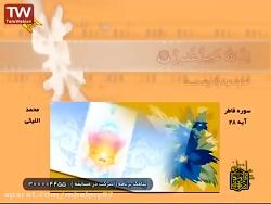الشیخ محمداللیثى سورة فاطر