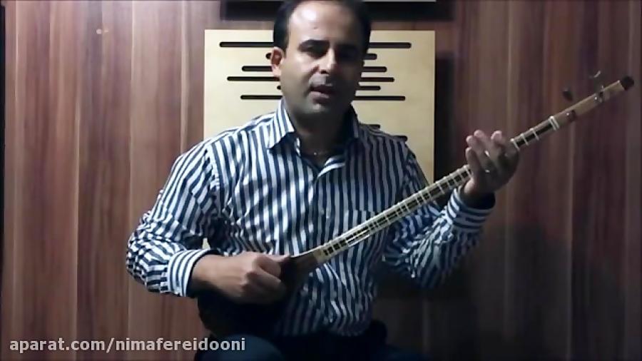 دانلود فیلم پیش درآمد فرم ها و گوشه های موسیقی ایران فرهنگ واژه ها نیما فریدونی