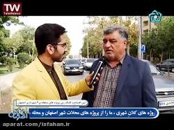 اینجا اصفهان و افتتاح پروژه های عمرانی منطقه 4