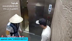 دوربین مخفی خنده دار مورتال کمبات در آسانسور