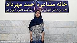 شعر خوانی سارینا زارع عضو خانه مشاعره استاد احمد مهرداد