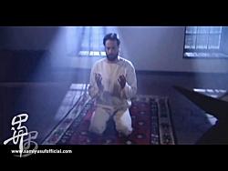 سامی یوسف - موزیک ویدیو «مناجات» HD