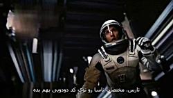 فیلم در میان ستارگان Inte...