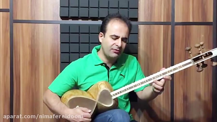 فیلم آموزش کرشمه آلبوم قافله سالار محمدرضا لطفی دستگاه نوا آموزش تار نیما فریدونی