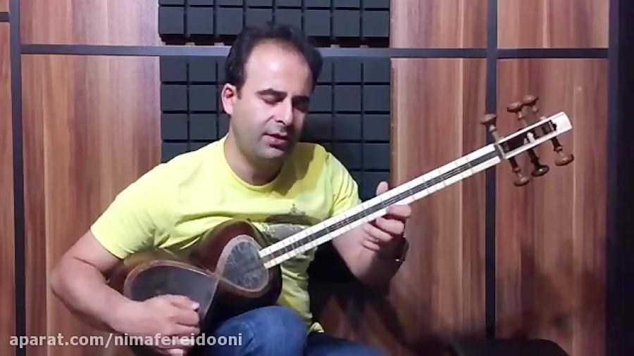 فیلم آموزش گردانیه آلبوم قافله سالار محمدرضا لطفی دستگاه نوا آموزش تار نیما فریدونی