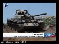 ارتش سوریه اینگونه تروریست ها را در هم شکست