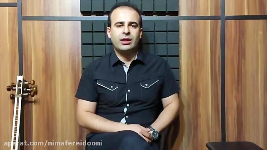 دانلود فیلم خاوران | فرم ها و گوشه های موسیقی ایران | فرهنگ واژه ها | نیما فریدونی