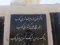 اداره کل میراث فرهنگی استان گلستان