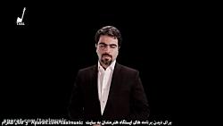 امیر عابدی مهمان برنام...
