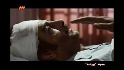 بهترین ویدیو ازقسمت 16 سریال پروانه حامد کمیلی و سارا بهرامی