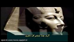 فـرعـون مـصـر آریـایـی...