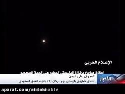 لحظه شلیک موشک بالستیک جدید به عربستان