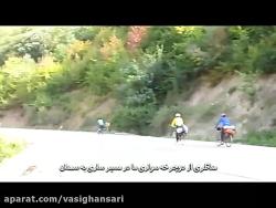 دوچرخه سواری در مسیر ساری به سمنان