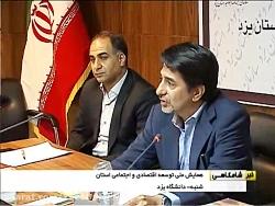 نشست خبری همایش ملی توسعه اقتصادی، اجتماعی و فرهنگی یزد
