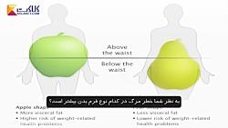خطر مرگ برای افرادی با بدن های سیبی شکل