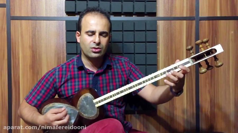 فیلم آموزش چهارمضراب بیات اصفهان دو فرهنگ شریف تار نیما فریدونی