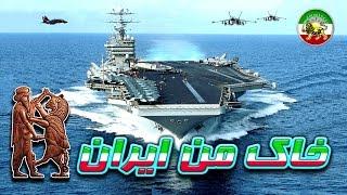 مستند فارسی - ناو هواپی...
