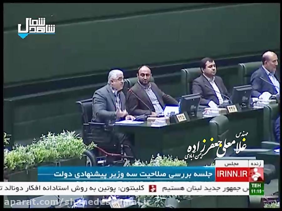 نطق مهندس جعفرزاده ایمن آبادی در مجلس