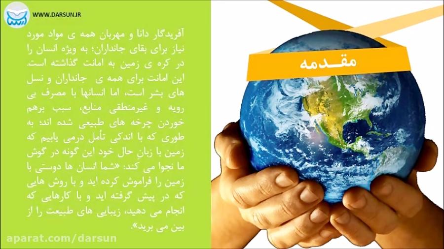 محیطی-بهتر-برای-زندگی-تدریس