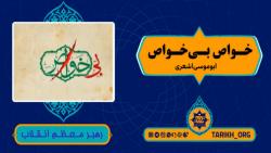 موسسه تاریخ تطبیقی tarikh.org