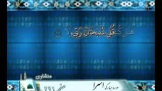 ترتیل استاد منشاوی سوره مبارکه اسراء - صفحه 291