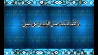 ترتیل استاد منشاوی سوره مبارکه اسراء - صفحه 287
