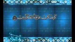 ترتیل استاد منشاوی سوره مبارکه نحل -- صفحه271