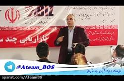 آخرین سخنرانی علی بالازاده در جمع تعدادی از دوستان